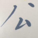 ネトウヨとは誰なのか?【池内恵】【鈴木一人】【遠藤乾】