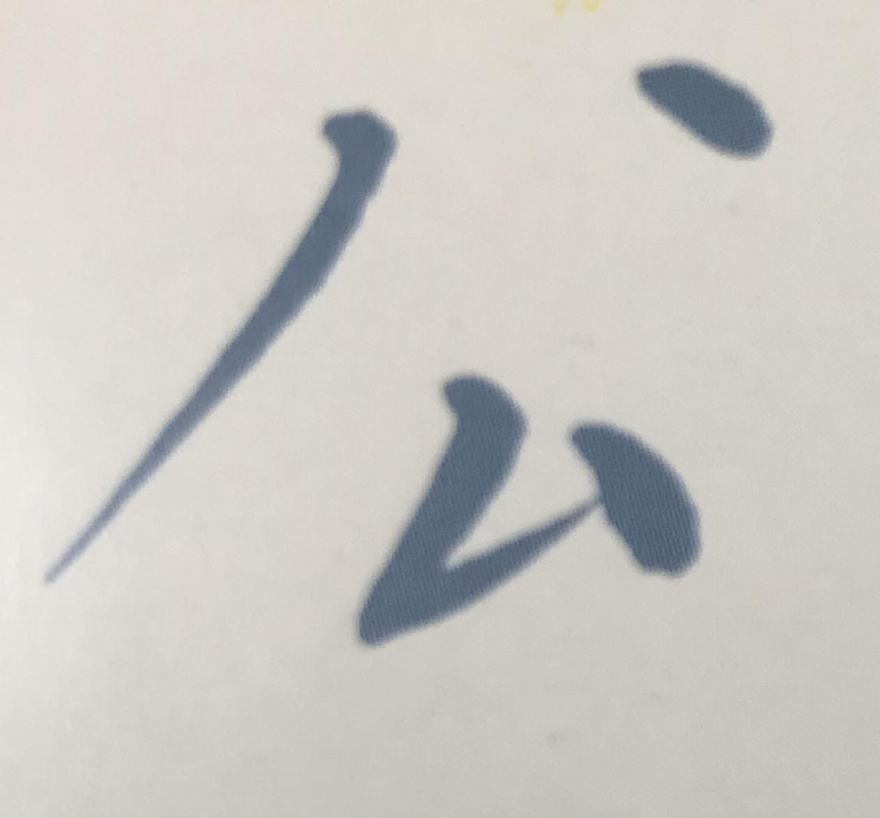 明治維新はどのように日本社会を変えたのか?
